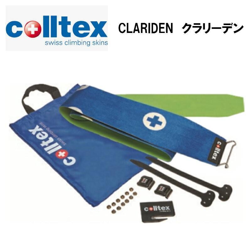 【本物保証】 colltex CLARIDEN カムロックセット 185cm×130mm コールテックス スキー 登行用シール クラリーデン, 丹沢のぼる商店 d3ab9c9c