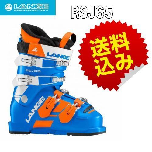 高速配送 2019 LANGE RSJ 65 ラング ジュニア用スキーブーツ 4バックル キッズ 子供 男の子 女の子 送料無料, サンコウムラ a8c50c7a