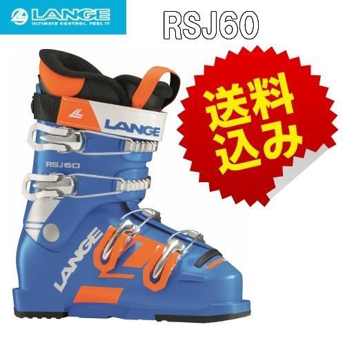 2019 LANGE RSJ 60 ラング ジュニア用スキーブーツ 4バックル キッズ 子供 男の子 女の子 送料無料