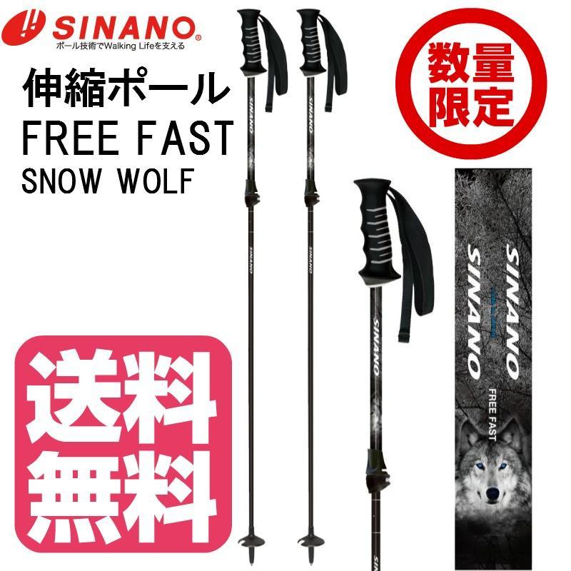 限定モデル SINANO FREE-FAST SNOW WOLF シナノ 伸縮ポール スノーウルフ スキー ポール ストック サイズ調整可能 メンズ レディス