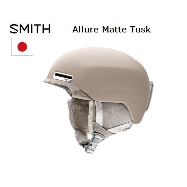 【国内発送】 2020 SMITH Allure Matte Tusk スミス スキー スノボ スノーボード ヘルメット ASIAN FIT, どんまい c1e66add