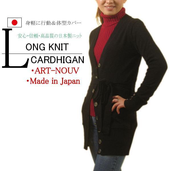 身軽に行動&体系カバー、ロングカーディガン 日本製 ニット セーター amu