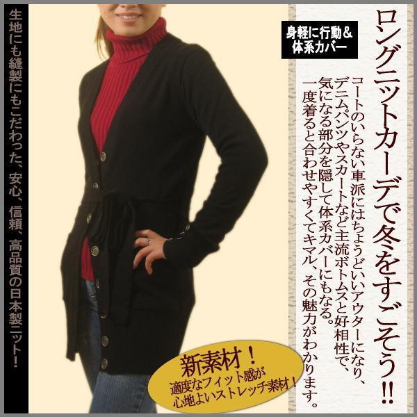 身軽に行動&体系カバー、ロングカーディガン 日本製 ニット セーター amu 04