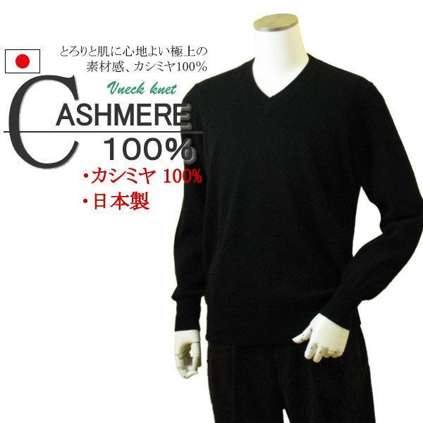 メンズ Vネックニット カシミヤ100%セーター ハイネックニット 日本製 送料無料 トップス カシミヤ ニット セーター amu