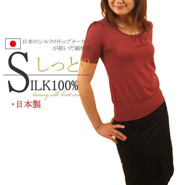 シルク100% Uネックパフスリーブニット セーター 日本製 送料無料 レディース トップス|amu