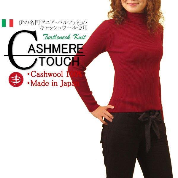 リブタートルネックニット キャッシュウール100% セーター 日本製 amu