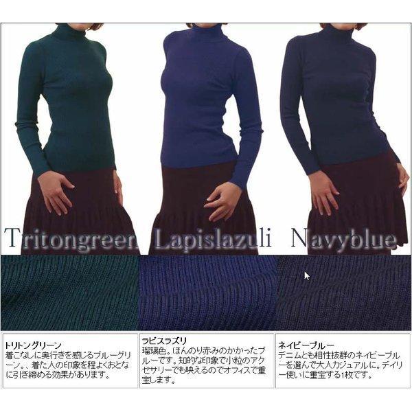 リブタートルネックニット キャッシュウール100% セーター 日本製 amu 07