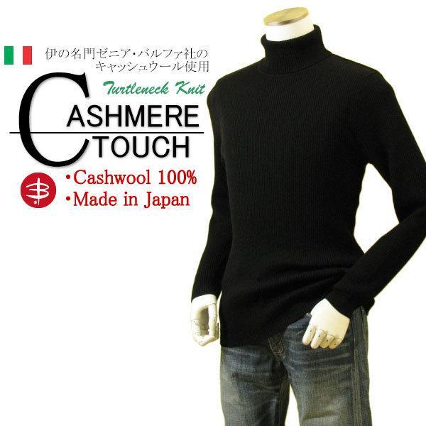 メンズ リブタートルネックニット キャッシュウール100%セーター 日本製 イタリア糸 送料無料 トップス|amu
