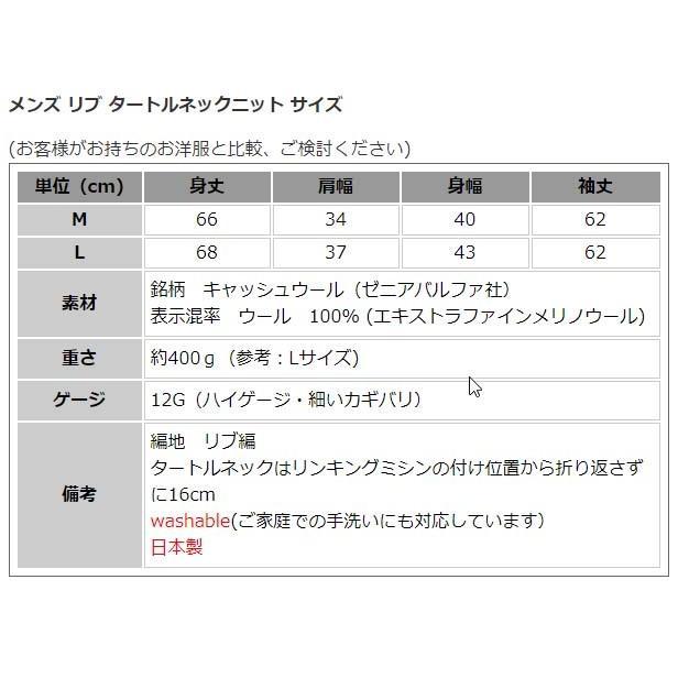 メンズ リブタートルネックニット キャッシュウール100%セーター 日本製 イタリア糸 送料無料 トップス|amu|09