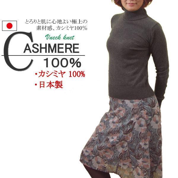 タートルネックニット カシミヤ100%セーター Vネックニット 日本製 レディース カシミア|amu