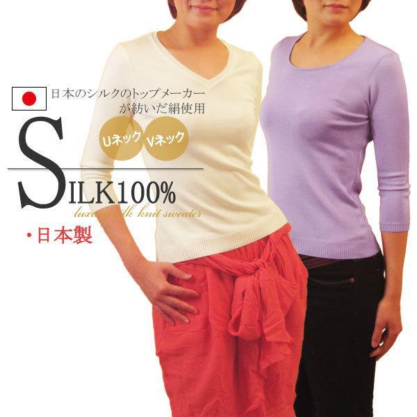 楽天ランキング1位獲得 シルク100% 七分袖ニット 日本製 セーター amu