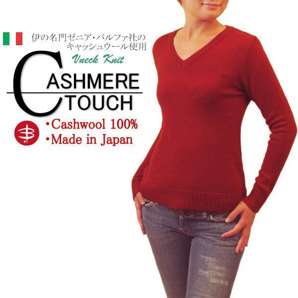 Vネックニット キャッシュウール100%セーター 日本製 送料無料 レディース トップス 楽天ランキング1位獲得|amu