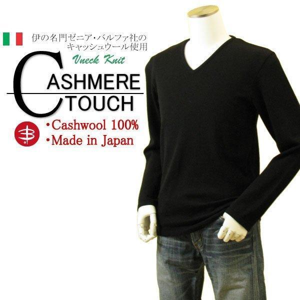 メンズ Vネックニット キャッシュウール100%セーター 日本製 イタリア糸 送料無料 トップス amu
