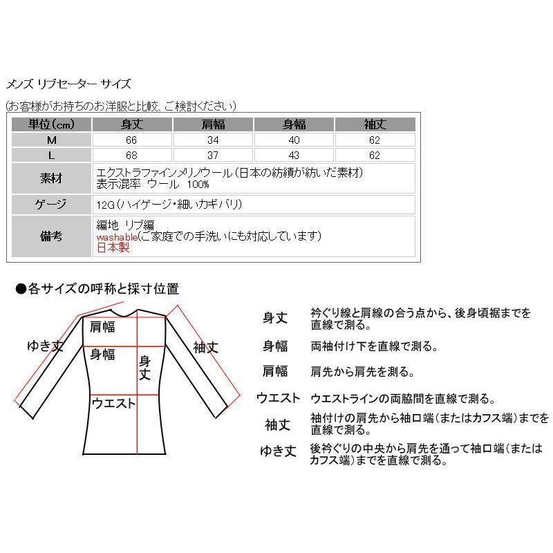 メンズ リブクルーネックニット リブVネックニット リブハイネックニット リブタートルネックニット メリノウール100% 日本製 日本紡績糸 送料無料 トップス|amu|04