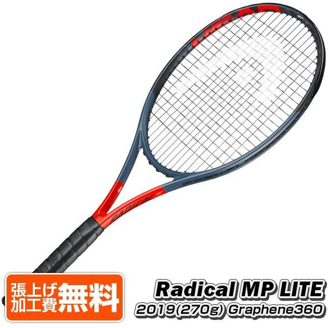 ヘッド(HEAD) 2019 グラフィン360 ラジカル MPライト(270g) Radical MP LITE 海外正規品 硬式テニスラケット 233929(19y5m)[NC]