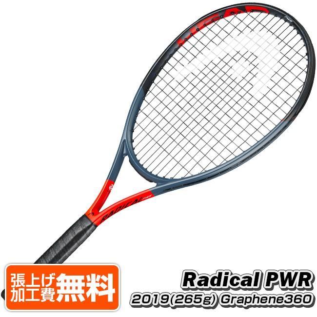 ヘッド(HEAD) 2019 グラフィン360 ラジカル パワー(265g) Radical PWR 海外正規品 硬式テニスラケット 233959(19y5m)[AC]