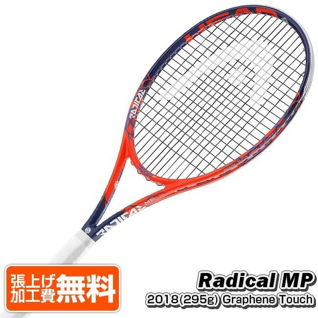 在庫処分特価】ヘッド(HEAD) 2018 グラフィンタッチ ラジカルMP 295g 232618 海外正規品 (17y11m) 硬式テニスラケット[NC]