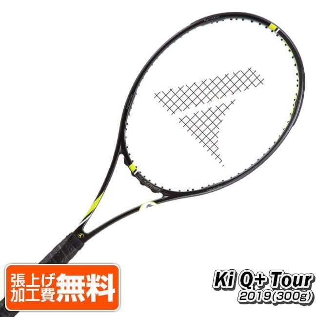 印象のデザイン プロケネックス(ProKennex) Ki 2019 Ki Q+ Tour (300g) ライム ライム Q+ 硬式テニスラケット CL-13415(19y2m)Qプラス ツアー[AC], 豊明市:f12d0725 --- odvoz-vyklizeni.cz