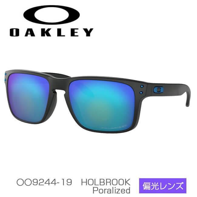 オークリー(Oakley) スポーツサングラス(アジアンフィット) HOLBROOK (ホルブルック) 海外正規品 Matte 黒/Sapphire Iridium Polarized OO9244-19(19y1m)
