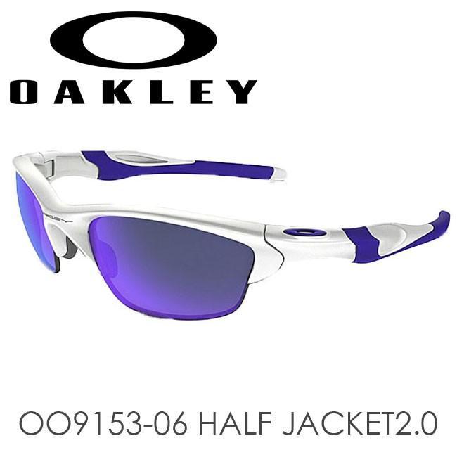 オークリー(OAKLEY) スポーツサングラス(アジアンフィット) OO9153-06 HALF JACKET2.0(ハーフジャケット2.0)海外正規品Pearl/Violet Iridium