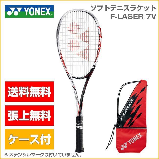 週間売れ筋 ヨネックス(YONEX) レーザー7V エフ エフ (F-LASER7V) レーザー7V (F-LASER7V) FLR7V(17y3m)ソフトテニスラケット, PROHANDS ショップ:7f5db55d --- airmodconsu.dominiotemporario.com