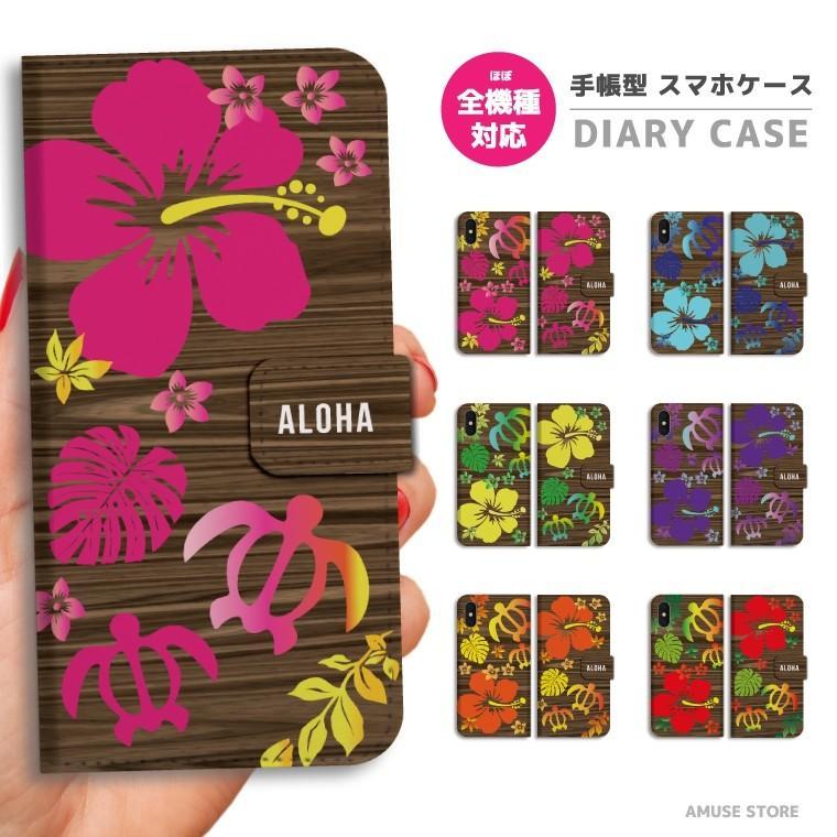 iPhone13 mini Pro ケース スマホケース 手帳型 iPhone12 iPhone SE AQUOS sense4 sense5G OPPO Reno5 A 全機種対応 おしゃれ ホヌ ウミガメ ハワイアン|amusestore