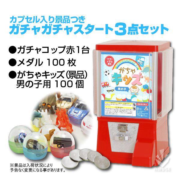ガチャガチャ 本体 レトロ ガチャコップ赤 カプセル入りおもちゃ(男の子),専用メダル各100個付き スタート3点セット