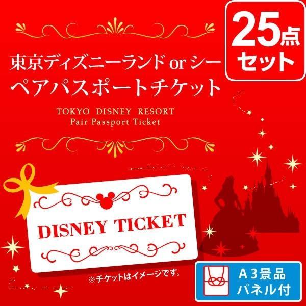 二次会 景品 東京ディズニーランド or ディズニーシー ペアパスポート チケット 景品 セット 25点 目録 A3パネル付