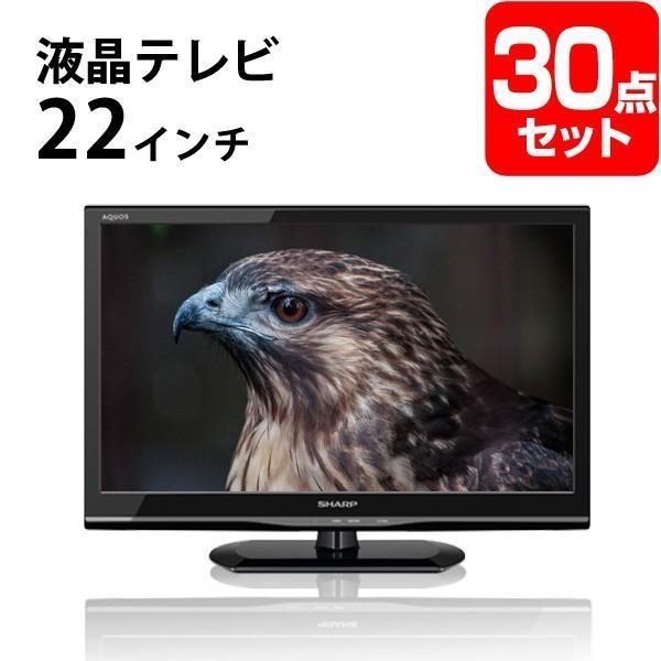 二次会 景品 液晶テレビ22インチ 景品 セット 30点 目録 A3パネル付