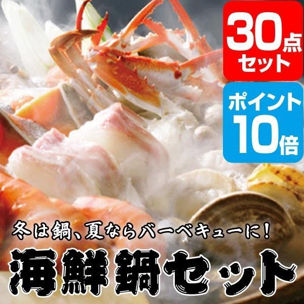二次会 景品 海鮮鍋セット ポイント10倍 景品 セット 30点 目録 A3パネル付