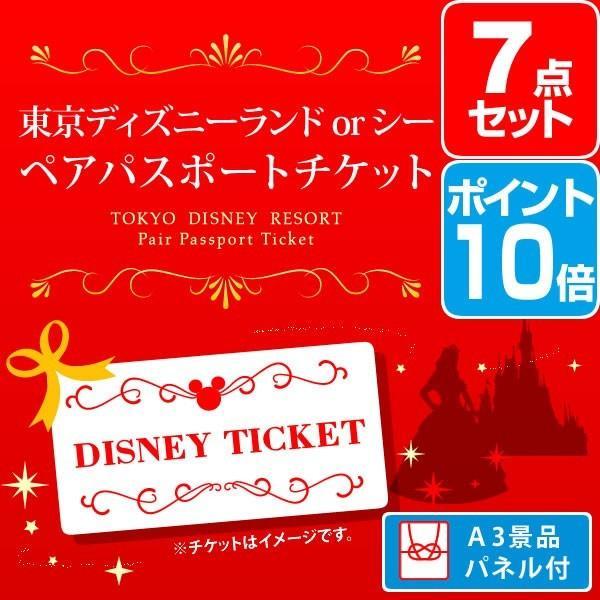 二次会 景品 東京ディズニーランド or ディズニーシー ペアパスポート チケット ポイント10倍 景品 セット 7点 目録 A3パネル付