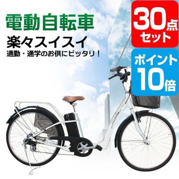 二次会 景品 電動自転車 ポイント10倍 景品 セット 30点 目録 A3パネル付