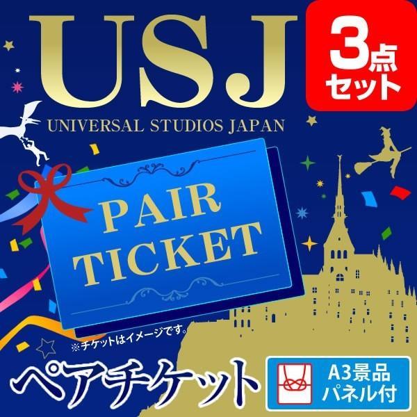二次会 景品 USJペアチケット 景品 セット 3点 目録 A3パネル付 幹事さん特典 QUOカード千円分付