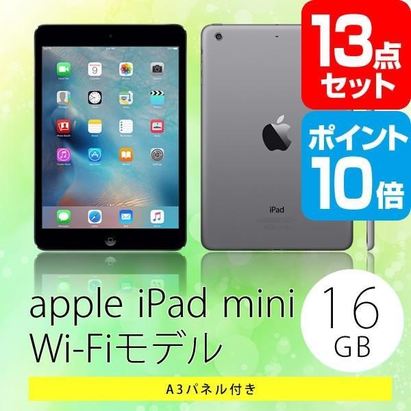 二次会 景品 apple iPad mini Wi-Fiモデル 16GB ポイント10倍 景品 セット 13点 目録 A3パネル付 幹事さん特典 QUOカード千円分付