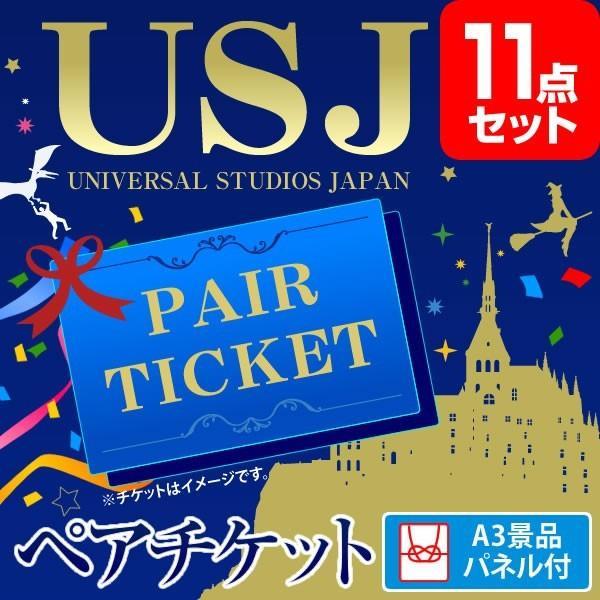 二次会 景品 USJペアチケット 景品 セット 11点 目録 A3パネル付 幹事さん特典 QUOカード二千円分付