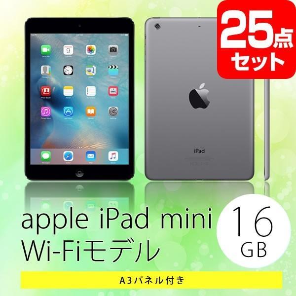 二次会 景品 apple iPad mini Wi-Fiモデル 16GB 景品 セット 25点 目録 A3パネル付 幹事さん特典 QUOカード二千円分付