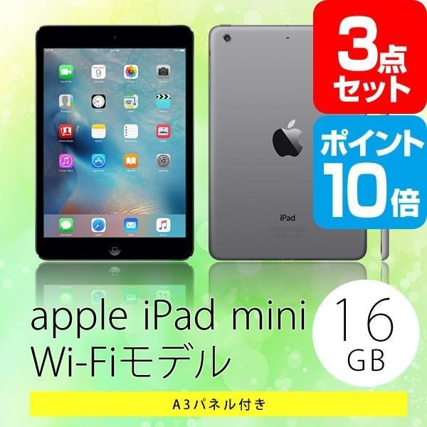 二次会 景品 apple iPad mini Wi-Fiモデル 16GB ポイント10倍 景品 セット 3点 目録 A3パネル付 幹事さん特典 QUOカード二千円分付