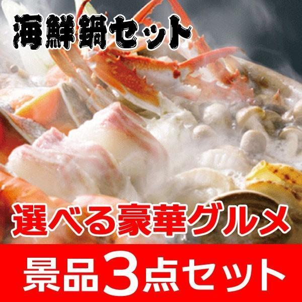 二次会 景品 海鮮鍋セット 選べる景品 セット 豪華グルメ3点 目録 A3パネル付