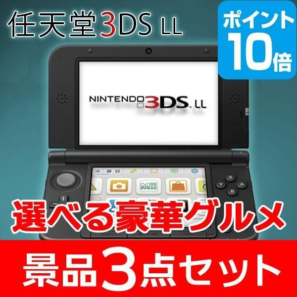 二次会 景品 任天堂3DSLL ポイント10倍 選べる景品 セット 豪華グルメ3点 目録 A3パネル付
