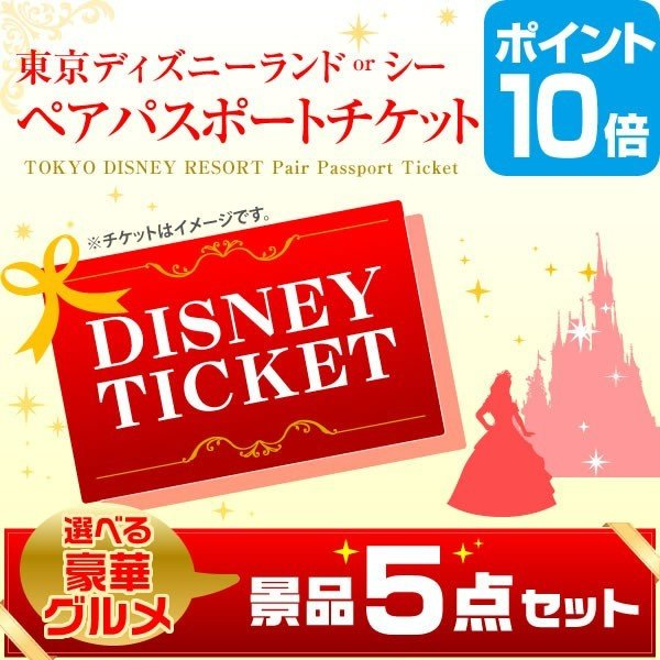 二次会 景品 東京ディズニーランド or ディズニーシー ペアパスポート チケット ポイント10倍 選べる景品 セット 豪華グルメ5点 目録 A3パネル付
