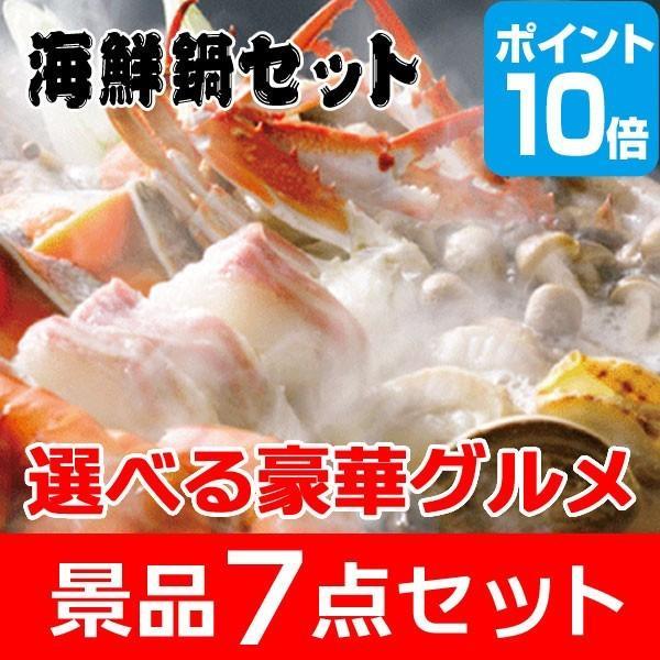 二次会 景品 海鮮鍋セット ポイント10倍 選べる景品 セット 豪華グルメ7点 目録 A3パネル付