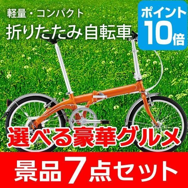 二次会 景品 折りたたみ自転車 ポイント10倍 選べる景品 セット 豪華グルメ7点 目録 A3パネル付
