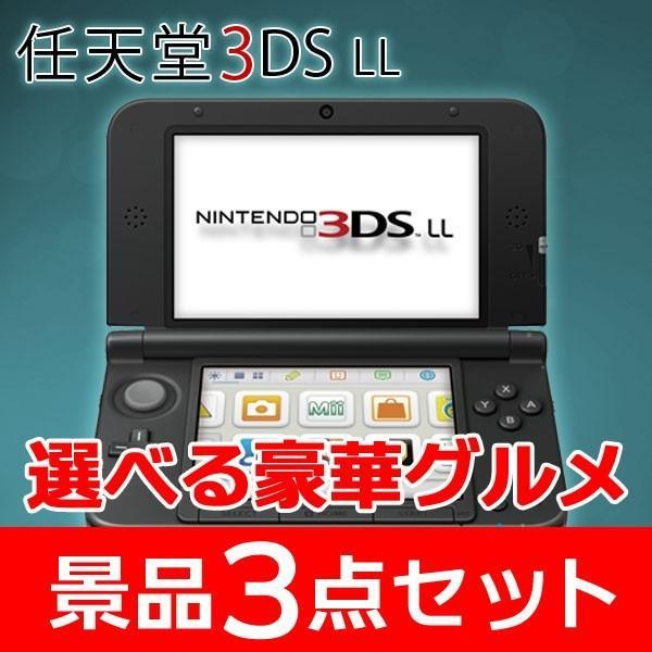 二次会 景品 任天堂3DSLL 選べる景品 セット 豪華グルメ3点 目録 A3パネル付 幹事さん特典 QUOカード千円分付