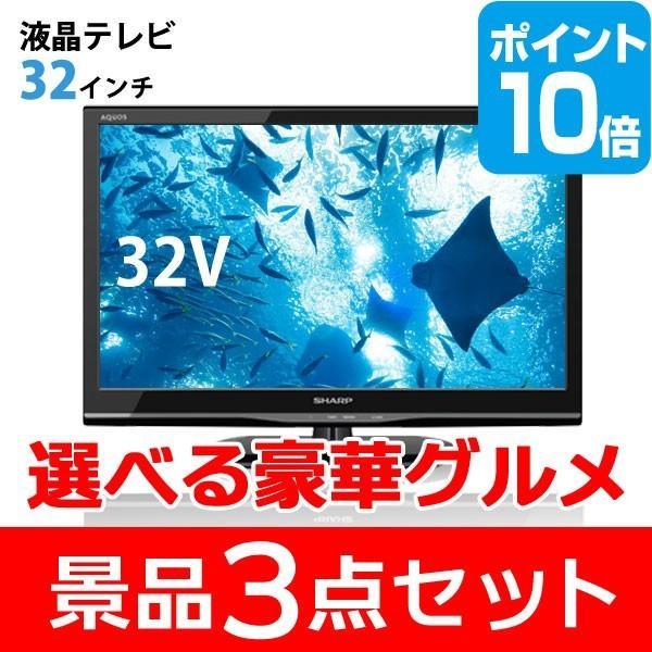 二次会 景品 液晶テレビ32インチ ポイント10倍 選べる景品 セット 豪華グルメ3点 目録 A3パネル付 幹事さん特典 QUOカード千円分付