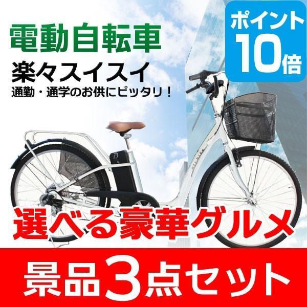 二次会 景品 電動自転車 ポイント10倍 選べる景品 セット 豪華グルメ3点 目録 A3パネル付 幹事さん特典 QUOカード二千円分付