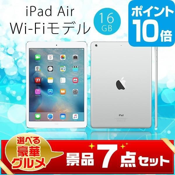 二次会 景品 apple iPad Air Wi-Fiモデル 16GB ポイント10倍 選べる景品 セット 豪華グルメ7点 目録 A3パネル付 幹事さん特典 QUOカード二千円分付