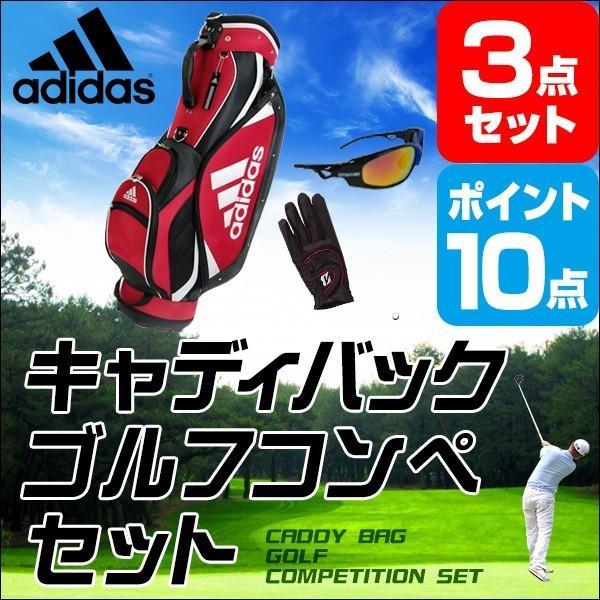 二次会 景品 アディダス ゴルフ キャディバッグ ゴルフコンペセット ポイント10倍 ゴルフ景品3点 目録 A3パネル付