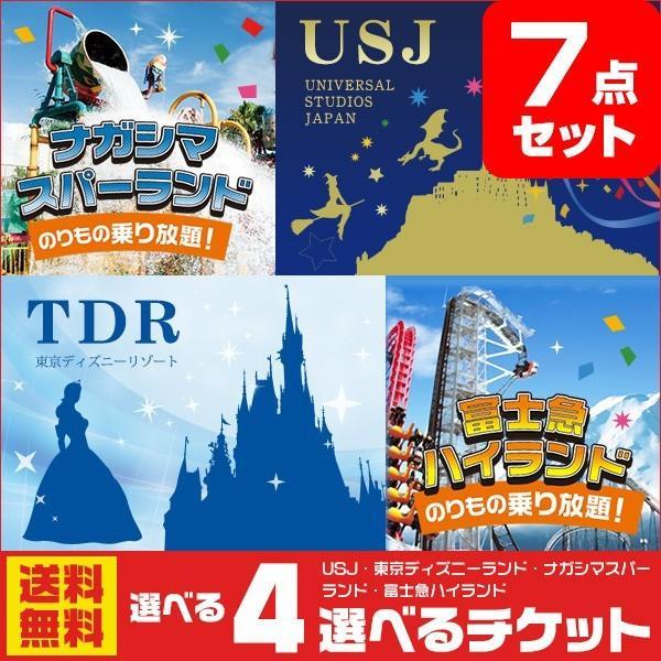 二次会 景品 選べる4 USJ ディズニー ナガスパ 富士急 選べるペアチケット 景品 セット 7点 目録 A3パネル付