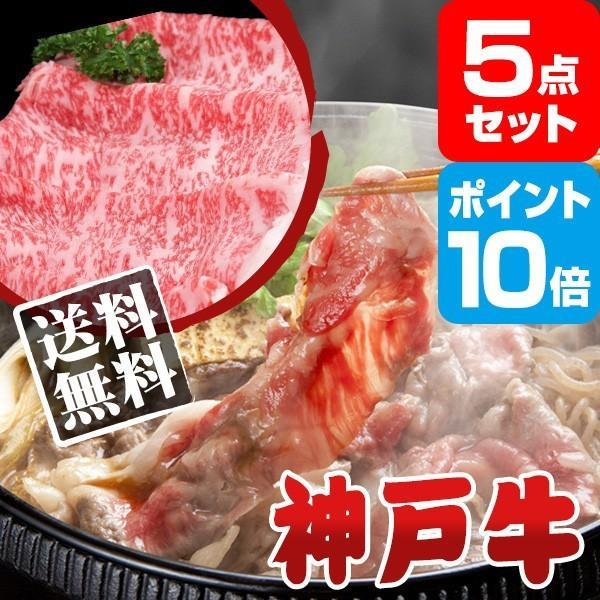 二次会 景品 神戸牛 景品 ポイント10倍 景品 セット 5点 目録 A3パネル付