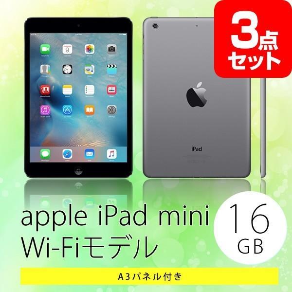 景品セット apple iPad mini Wi-Fiモデル 16GB/景品セット 3点/目録 A3パネル付/二次会景品